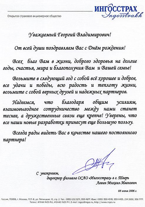 В прозе официальное поздравление руководителю